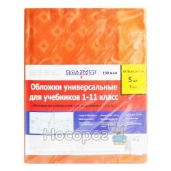 Комплект универсальных обложек Полимер для учебников 1-11 классов 240112