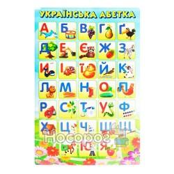 "Плакат Українська абетка ""Джамбо"""