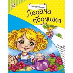 """Читаємо по складам - Ледача подушка """"Талант"""" (укр.)"""