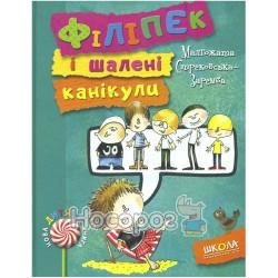 """Новая детская книга - Филипек и безумные каникулы """"Школа"""" (укр.)"""