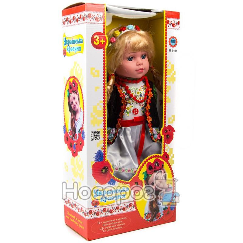 """Фото Кукла """"Украинская красавица"""" (М 1191)"""