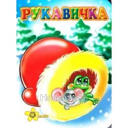 """Друзья малыша - Рукавичка """"Смайл"""" (укр.)"""