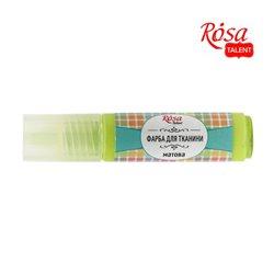 Фарба акрилова, Лаймовий, 20мл, для тканини, ROSA TALENT