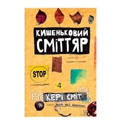 "Карманный мусорщик ""КСД"" (укр.)"