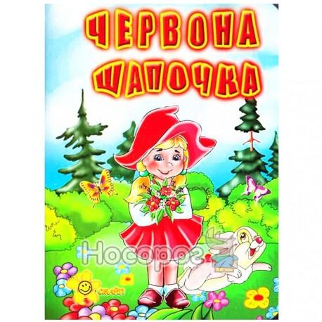 """Книжка-игрушка Друзья малыша - Красная шапочка """"Смайл"""" (укр.)"""