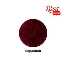 Шерсть для валяния кардочесанная, Бордовый, 40г, ROSA TALENT