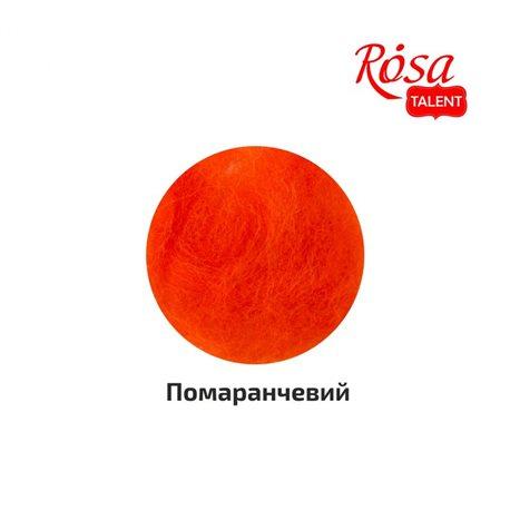 Шерсть для валяния кардочесанная, Оранжевый, 40г, ROSA TALENT