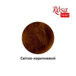 Шерсть для валяния кардочесанная, Светло-коричневый, 40г, ROSA TALENT