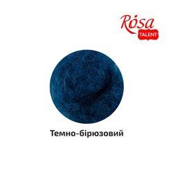 Шерсть для валяния кардочесанная, Темно-бирюзовый, 40г, ROSA TALENT