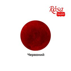 Шерсть для валяния кардочесанная, Красный, 40г, ROSA TALENT