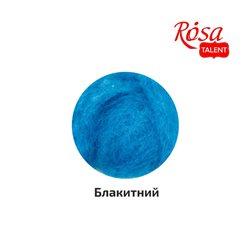Шерсть для валяння кардочесана, Блакитний, 10г, ROSA TALENT