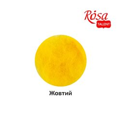 Шерсть для валяння кардочесана, Жовтий, 10г, ROSA TALENT