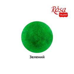 Шерсть для валяння кардочесана, Зелений, 10г, ROSA TALENT