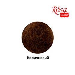 Шерсть для валяния кардочесанная, Коричневый, 10г, ROSA TALENT