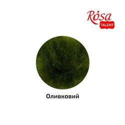 Шерсть для валяння кардочесана, Оливковий, 10г, ROSA TALENT