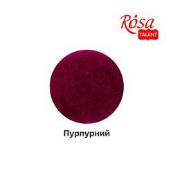 Шерсть для валяння кардочесана, Пурпурний, 10г, ROSA TALENT