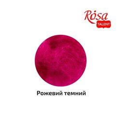 Шерсть для валяння кардочесана, Рожевий темний, 10г, ROSA TALENT