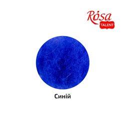 Шерсть для валяния кардочесанная, Синий, 10г, ROSA TALENT