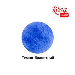 Шерсть для валяння кардочесана, Темно-блакитний, 10г, ROSA TALENT