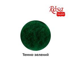 Шерсть для валяння кардочесана, Темно-зелений, 10г, ROSA TALENT