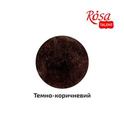 Шерсть для валяння кардочесана, Темно-коричневий, 10г, ROSA TALENT