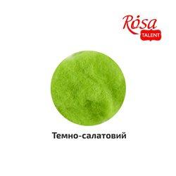 Шерсть для валяния кардочесанная, Темно-салатовый, 10г, ROSA TALENT