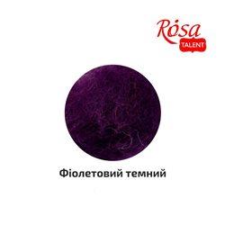 Шерсть для валяння кардочесана, Фіолетовий темний, 10г, ROSA TALENT