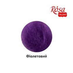 Шерсть для валяння кардочесана, Фіолетовий, 10г, ROSA TALENT