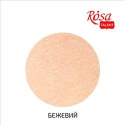 Фетр листовой (полиэстер), 29,7х42 см, Бежевой, 180г/м2, ROSA TALENT