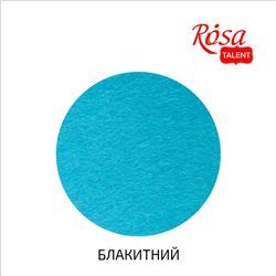 Фетр листовий (поліестер), 29,7х42 см, Блакитний, 180г / м2, ROSA TALENT