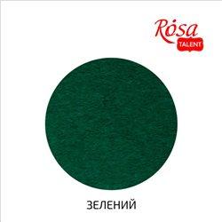 Фетр листовой (полиэстер), 29,7х42 см, Зеленый, 180г/м2, ROSA TALENT