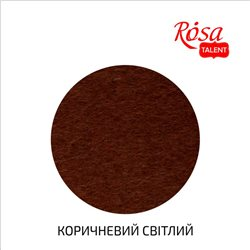 Фетр листовой (полиэстер), 29,7х42 см, Коричневый светлый, 180г/м2, ROSA TALENT