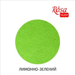 Фетр листовой (полиэстер), 29,7х42 см, Лимонно-зеленый, 180г/м2, ROSA TALENT