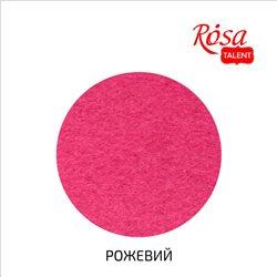 Фетр листовой (полиэстер), 29,7х42 см, Розовой, 180г/м2, ROSA TALENT