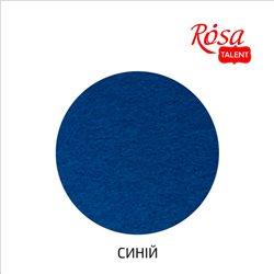 Фетр листовий (поліестер), 29,7х42 см, Синій, 180г / м2, ROSA TALENT