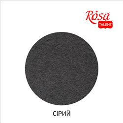 Фетр листовой (полиэстер), 29,7х42 см, Серый, 180г/м2, ROSA TALENT