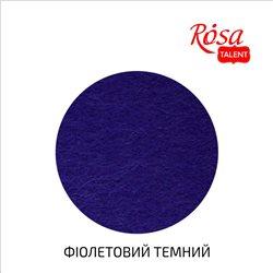 Фетр листовой (полиэстер), 29,7х42 см, Фиолетовой темный, 180г/м2, ROSA TALENT
