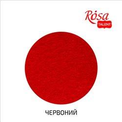 Фетр листовий (поліестер), 29,7х42 см, Червоний, 180г / м2, ROSA TALENT