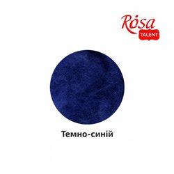 Шерсть для валяння кардочесана, Темно-синій, 10г, ROSA TALENT