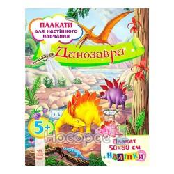 """Плакаты для настенного обучения - Динозавры """"Ранок"""" (укр.)"""