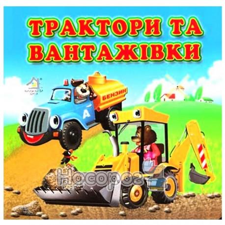 Картонка А6 Трактори та вантажівки