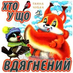 "Кто во что одет ""Книжкова хата"" (укр.)"