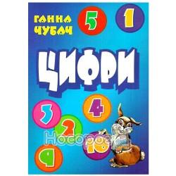 """Цифры """"Книжкова хата"""" (укр.)"""