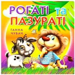 """Рогатые и когтистые """"Книжкова хата"""" (укр.)"""