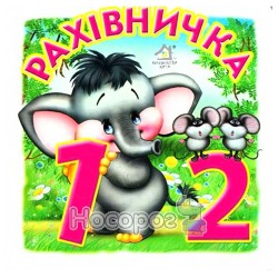 "Считалочка ""Книжкова хата"" (укр.)"