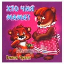 "Кто чья мама ""Книжкова хата"" (укр.) - А6 Стр32"