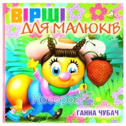 """Стихи для малышей """"Книжкова хата"""" (укр.)"""