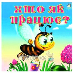 """Кто как работает """"Книжкова хата"""" (укр.)"""