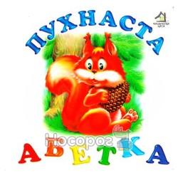 "Пушистая азбука ""Книжкова хата"" (укр.)"