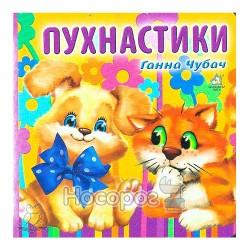 """Пухнастики """"Книжкова хата"""" (укр.)"""